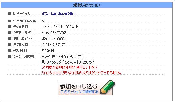 Misson5_2