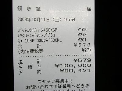 Cimg2138